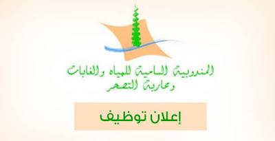 المعهد الملكي للتقنيين المتخصصين في المياه والغابات