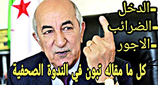 أهم ما جاء في الندوة الصحفية لتبون اليوم 2020,الزيادة في الأجور للجزائريين 2020،تبون يعد الجزائريين