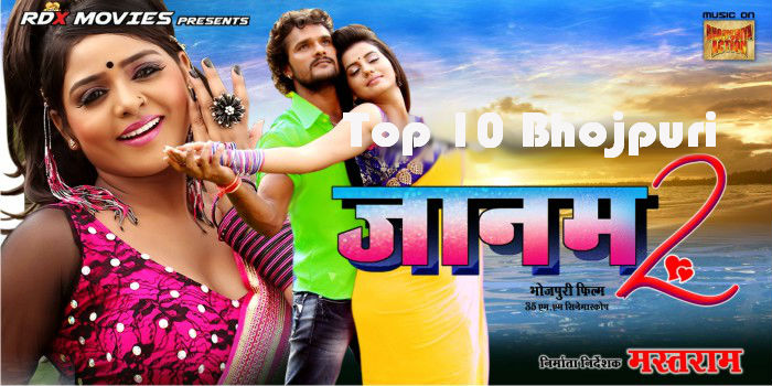 Khesari Lal Yadav, Akshara Singh, Priya Sharma Next Upcoming film Jaanam 2 2016-2017 Wiki, Poster, Release date, Songs list