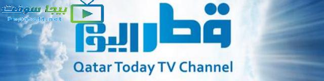 قناة قطر اليوم الفضائية مباشر