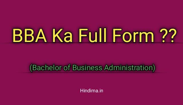 बीबीए का फुल फॉर्म क्या हैं- BBA Ka Full Form (हिंदी में)