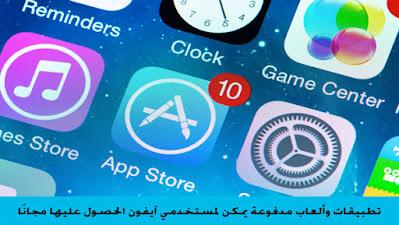 تطبيقات وألعاب مدفوعة يمكن لمستخدمي آيفون الحصول عليها مجانًا