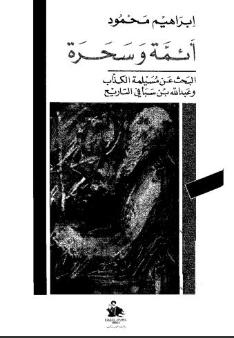 كتاب مسيلمة الكذاب pdf