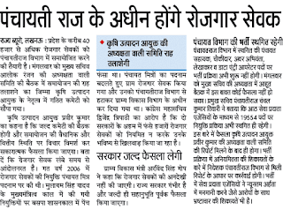 up gram rojgar sevak samayojan 2016, latest news panchayati raj
