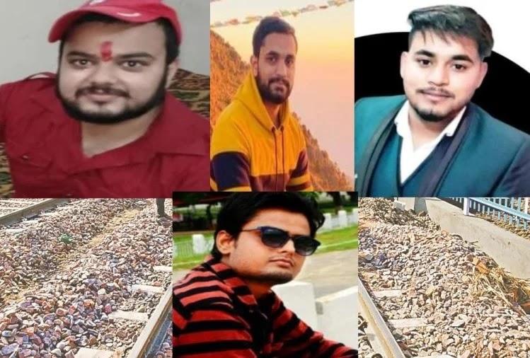 रेलवे ट्रैक पर जान गंवाने वाले चारों दोस्त
