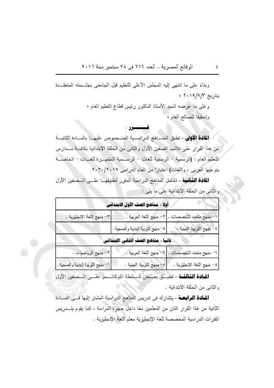 """رسمياً.. الحكومة تعتمد النظام الجديد للصفوف الأول والثاني الابتدائي والاول والثاني الثانوي """"الجريدة الرسمية"""" 649"""