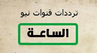 تردد قناة الساعة دراما 2018 علي النايل سات لعرض المسلسلات