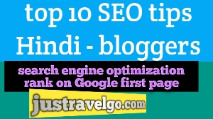 10 Killer Seo Tips Blogger : Rank First Page - Search Engine Optimization, SEO tips in Hindi 2019, blogger kebliye 10 SEO pro tips