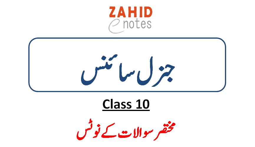 10th class general science short questions notes pdf download