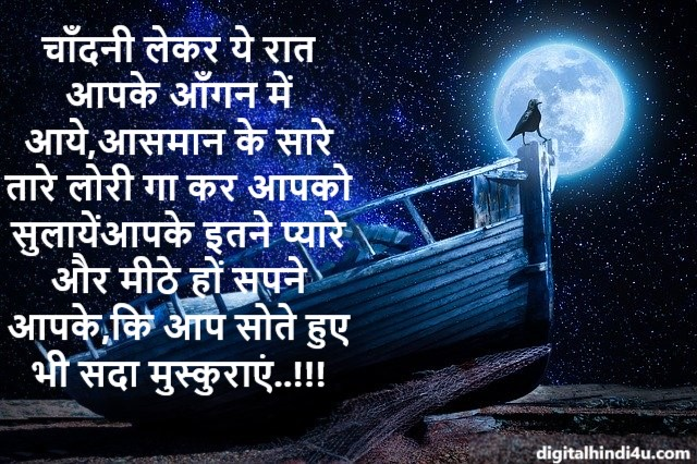 good night shayari in hindi image