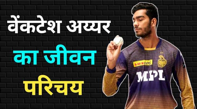 Venkatesh iyer biography in hindi, venkatesh iyer indian cricketer