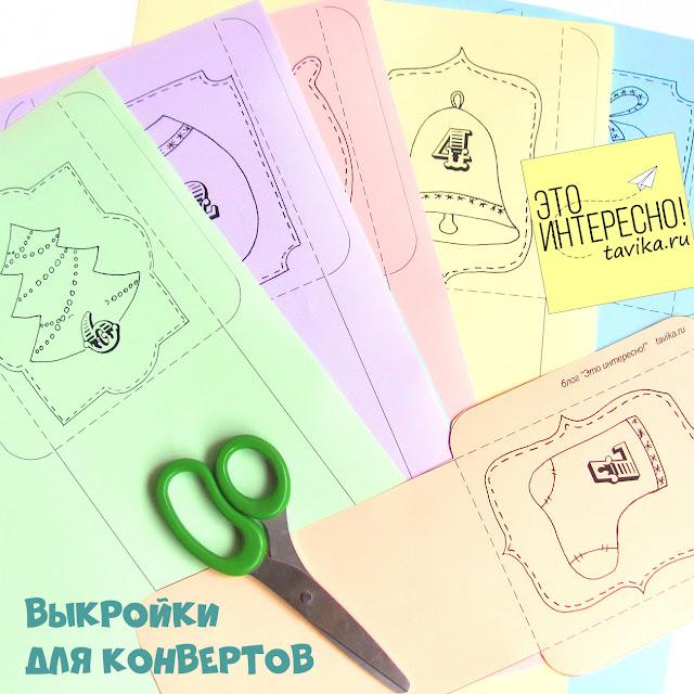 конверты для адвент календаря