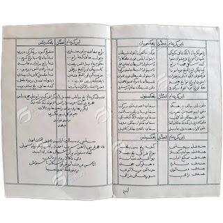 Salinan Naskah Asli Gurindam Dua Belas Karya Raja Ali Haji 3