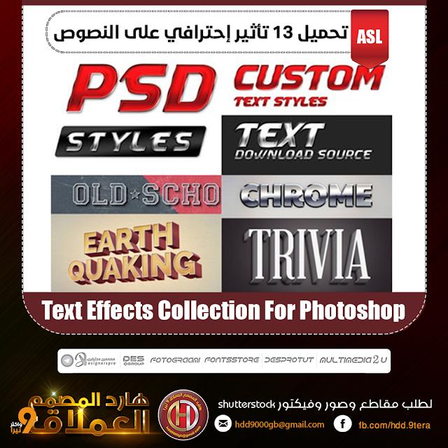 تحميل 13 تأثير إحترافي على النصوص Text Effects Collection For Photoshop