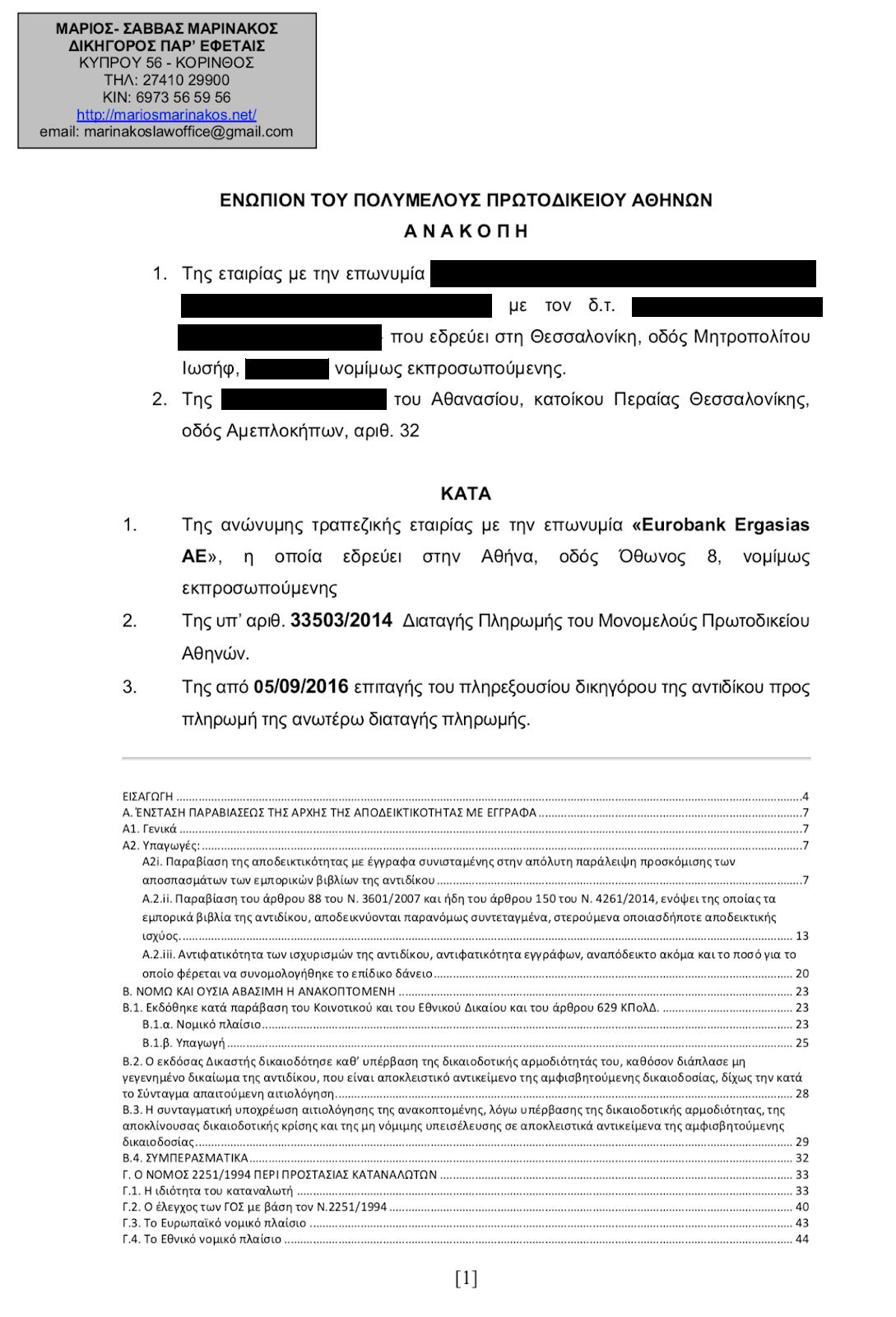 Η 1η σελίδα της ανακοπής με τα περιεχόμενα του δικογράφου 4d1cd2f348a