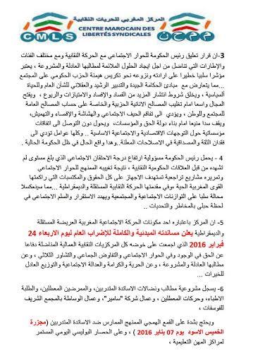 المركز المغربي للحريات النقابية يساند الاضراب العام الوطني ليوم 24 فبراير 2016