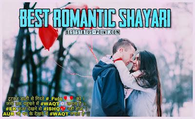 Romantic-Love-shayari-Image