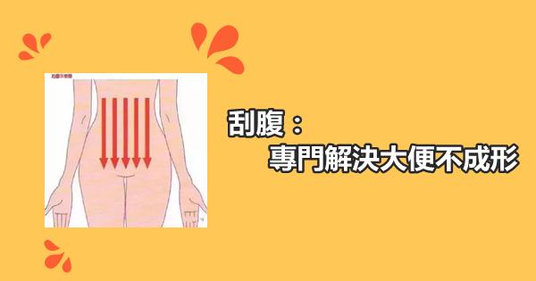 刮腹:專門解決大便不成形,在家自己也能做!(加速腸胃蠕動)
