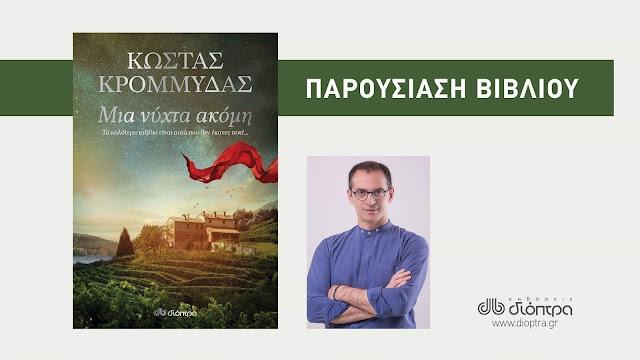 """Παρουσίαση του βιβλίου του Κώστα Κρομμύδα """"Μια νύχτα ακόμη"""" στο Ναύπλιο"""