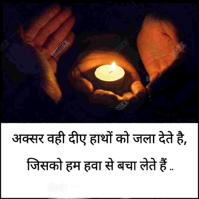 Hindi Shayari With Images Sad , Heart Touching Hindi Shayari With Images download