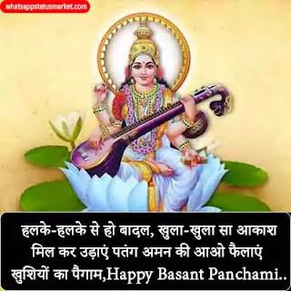 basant panchami saraswati image