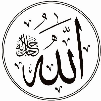 Koleksi Lengkap Kaligrafi Lafadz Allah Lafadz Jalalah Seni