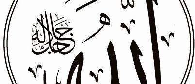 Kaligrafi Allah Lingkaran Kaligrafi Islam