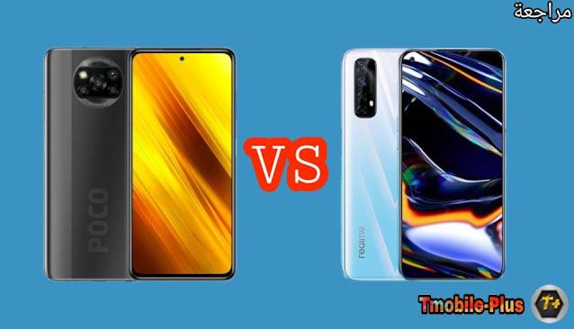 مقارنه بين هاتف Poco X3 NFC مع Realme 7 افضل موبايل في الفئه المتوسطه