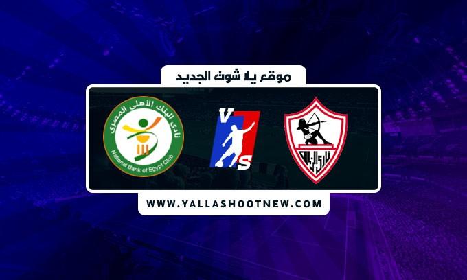نتيجة مباراة الزمالك والبنك الاهلي اليوم في الدوري المصري