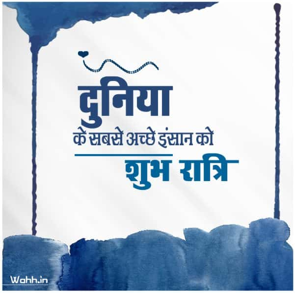 Good Night  Message Hindi With Beautiful images