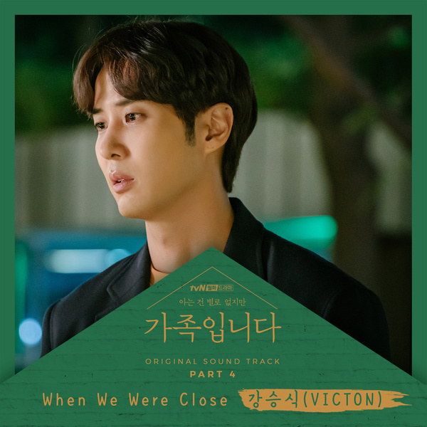 Kang Seung Sik (VICTON) – My Unfamiliar Family OST