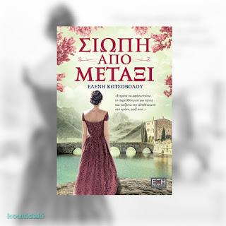Σιωπή από μετάξι, Ελένη Κοτσόβολου