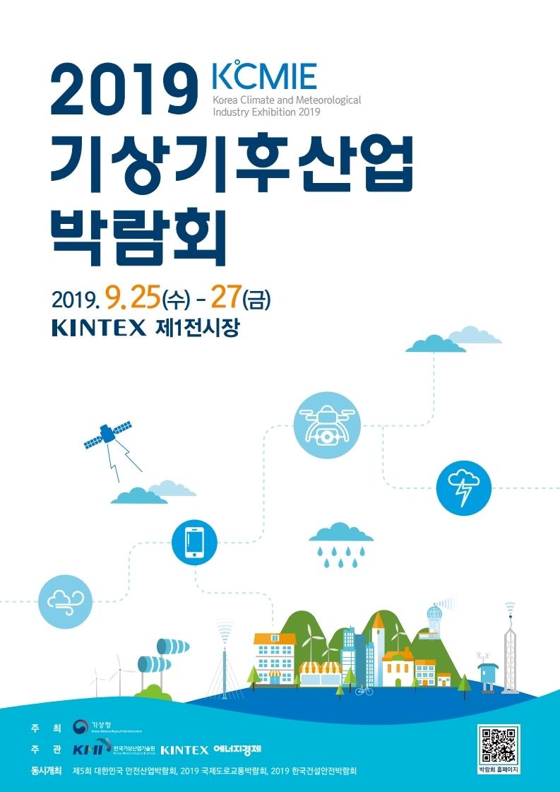 기상산업의 미래를 선도 '2019 기상기후산업 박람회' 9월25일 개최
