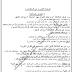 مذكرة تربية اسلامية للرابع الابتدائي الازهري ترم اول 2018