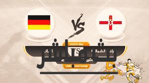 مشاهدة مباراة المانيا وايرلندا الشمالية في تصفيات يورو 2020
