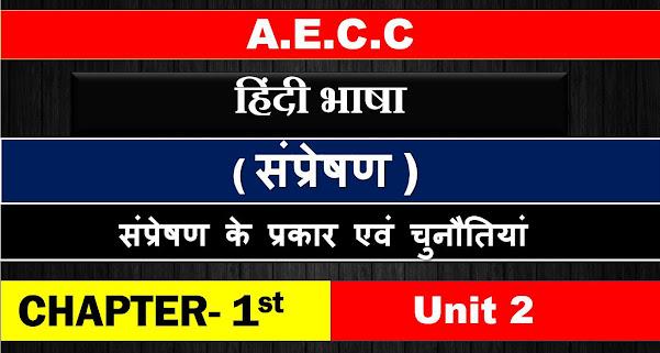 A.E.C.C.हिंदी भाषा और संप्रेषण यूनिट 2 Chapter- 1 संप्रेषण के प्रकार एवं चुनौतियां Notes in hindi