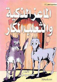قصة الماعز الذكية والثعلب المكار قصة جميلة للأطفال