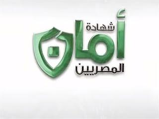 تعرف علي شهادة أمان المصريين وفئاتها والمستندات المطلوبة لشراءها