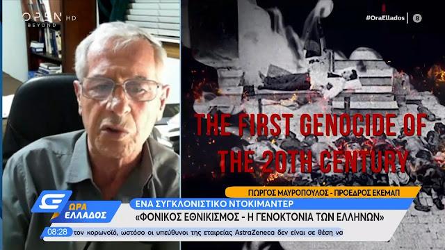 «Φονικός εθνικισμός – Η Γενοκτονία των Ελλήνων»: Ένα συγκλονιστικό ντοκιμαντέρ