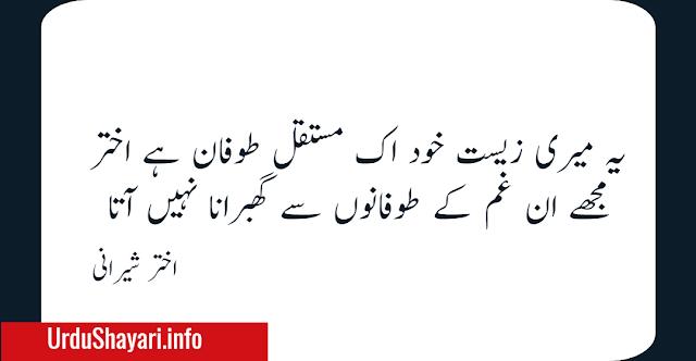 Akhtar Shirani poetry yeh meri zeest khud Ek 2 line sad urdu shyari on toofan