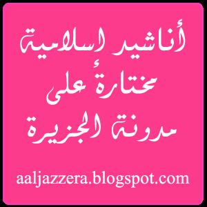تحميل أنشودة يامن عصيت الله يومآ غافلآ Mp3 عبد الله المهداوي