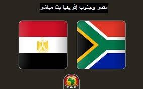 egypt vs south africa, رابط مباراة مصر وجنوب افريقيا يوتيوب, موعد مباراه مصر وجنوب افريقيا