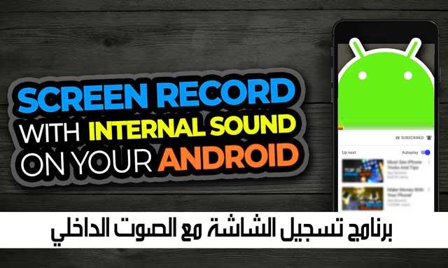برنامج تسجيل الشاشة مع الصوت الداخلي