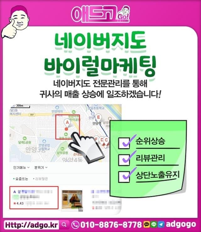 경남창원 카카오광고
