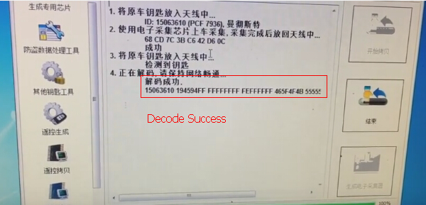 decode-success