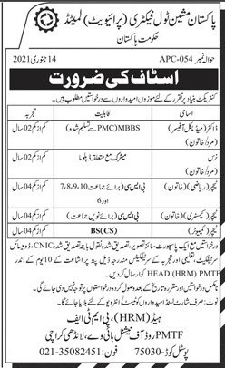 Jobs in Karachi 2021 - Jobs in Sindh 2021 - Pakistan Machine Tool Factory Private Limited PMTF Jobs 2021