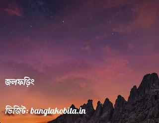 Bengali Poem-Jawl Phoring