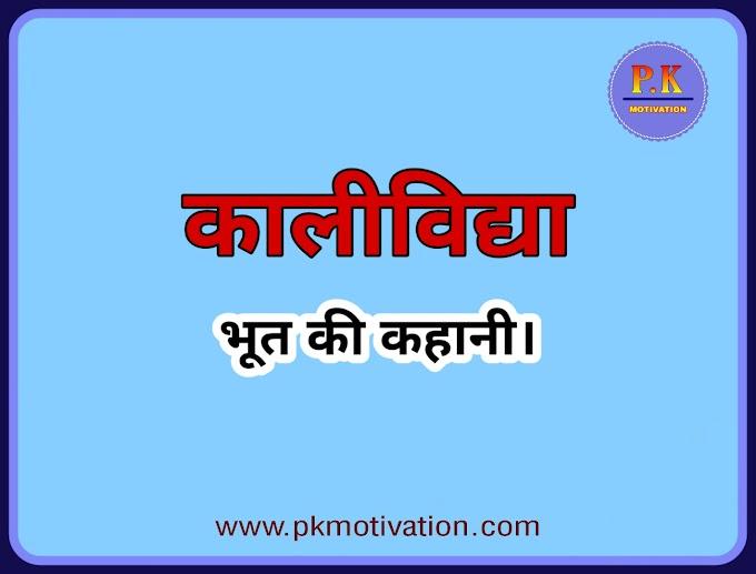 Bhoot ki kahani. कालीविद्या। Hindi kahani.