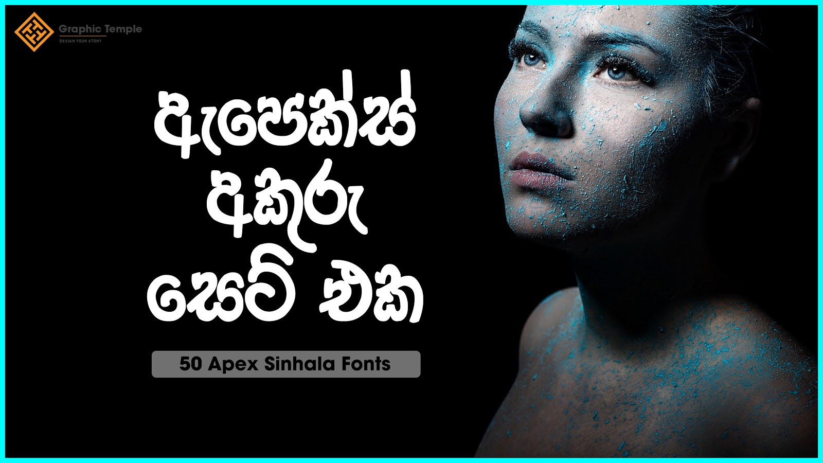 Download Apex - 50 Sinhala New Fonts - Graphic Temple