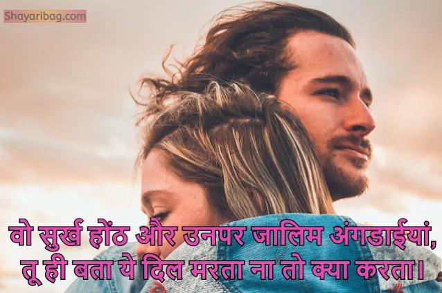 Love Lines Status in Hindi